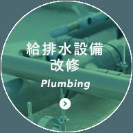 給排水設備改修